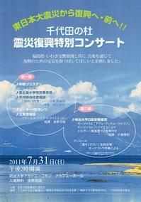 特別コンサート.jpg