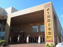 武生音楽祭.JPG