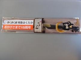 ほくほく線15周年.JPG