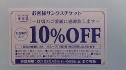 幸楽苑10%オフ券.jpg