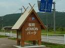さくら町JOMONパーク.JPG