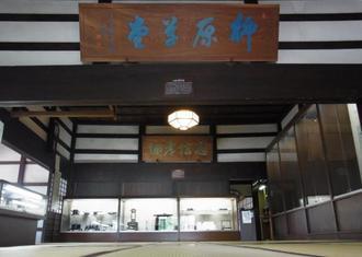 内山邸大広間.JPG