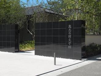 高志の国文学館.JPG