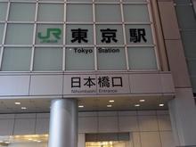 日本橋口.JPG