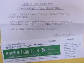 8ホテル共通ランチ券.JPG