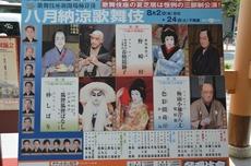 八月納涼歌舞伎看板.jpg