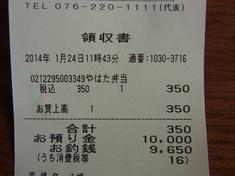 350円領収書.JPG