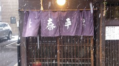 雪殴り泰平.jpg