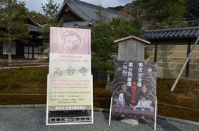 高台寺秀吉・北政所像修復記念_0067.jpg