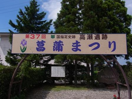 高瀬遺跡公園1.JPG